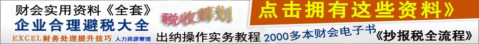 财务会计网千万份财会资源文档免费下载!